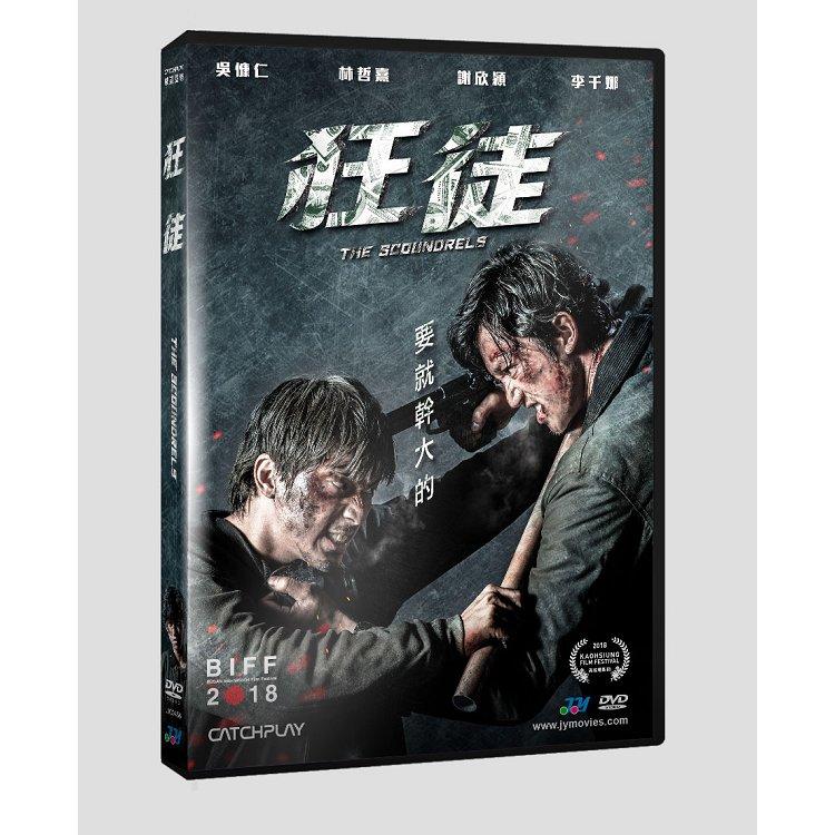 狂徒DVD