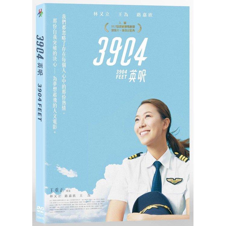 3904英呎DVD