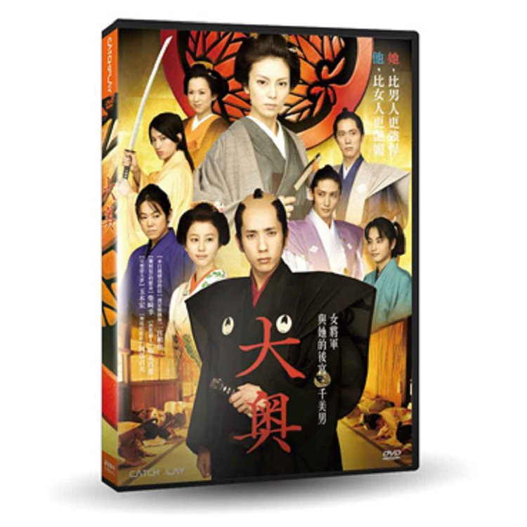 大奧:女將軍與他的後宮三千美男DVD