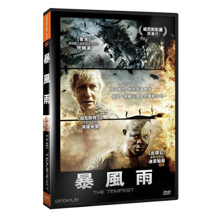 暴風雨DVD
