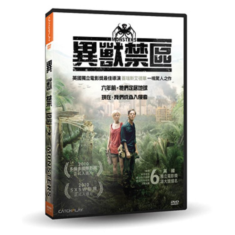 異獸禁區DVD