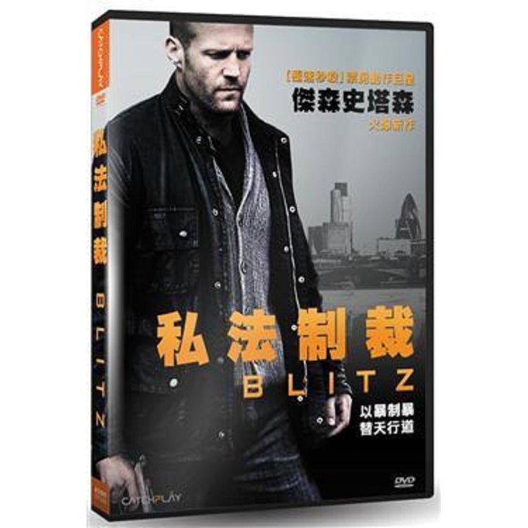 私法制裁DVD