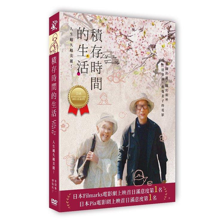 積存時間的生活DVD