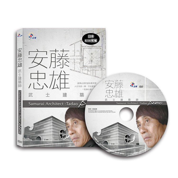 安藤忠雄-武士建築師DVD