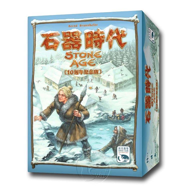 【新天鵝堡桌遊】石器時代10週年紀念版 Stone Age Anniversary/桌上遊戲