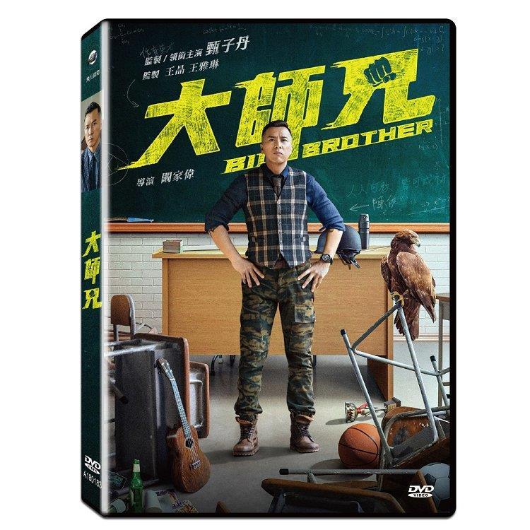大師兄DVD