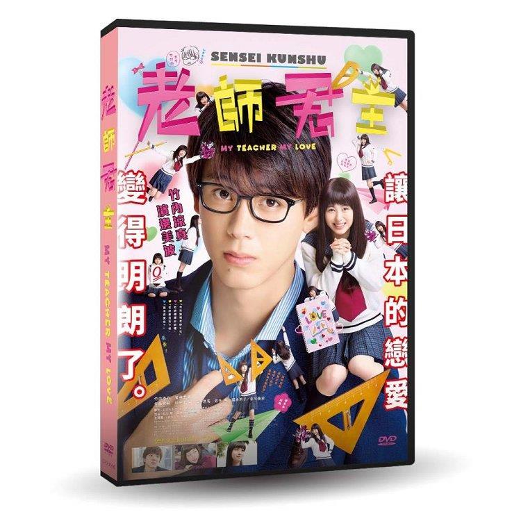 老師君主DVD