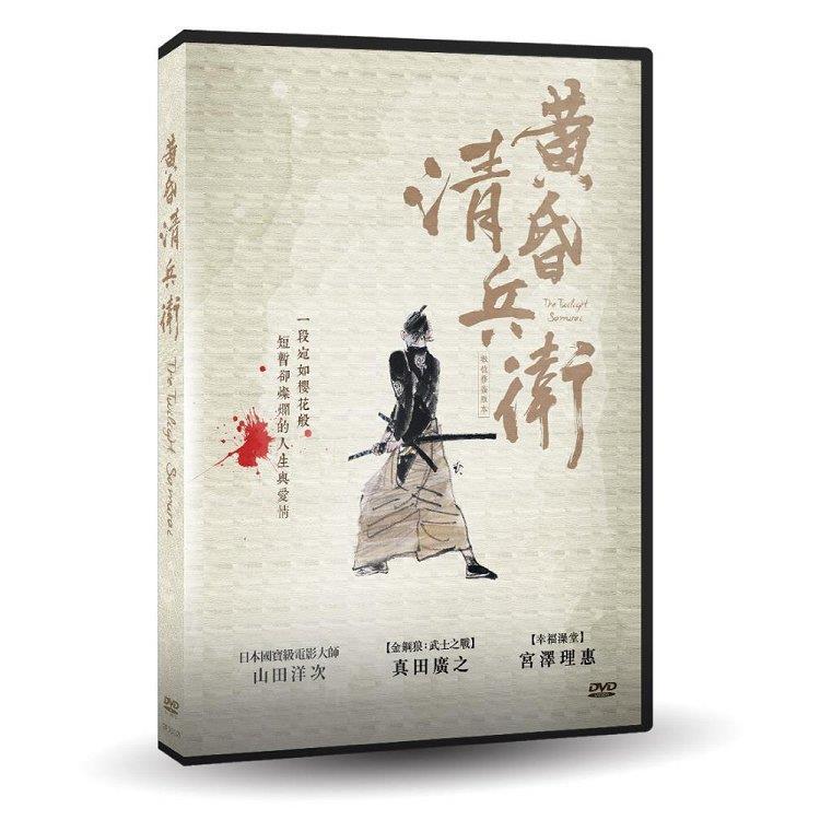 黃昏清兵衛 【數位修復】DVD
