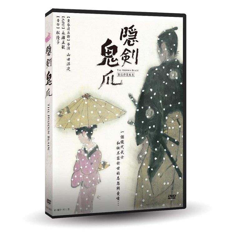 隱劍鬼爪 【數位修復】DVD