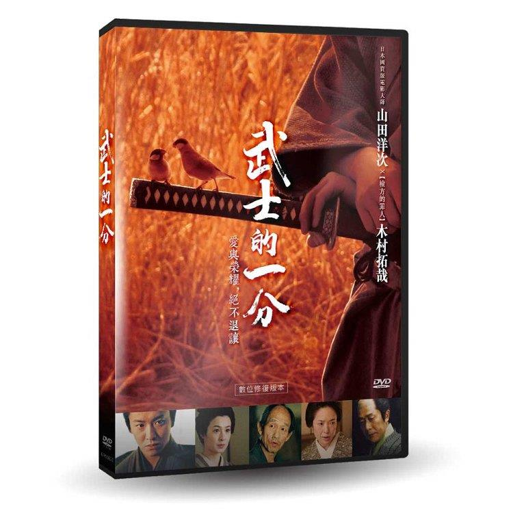 武士的一分 【數位修復】DVD