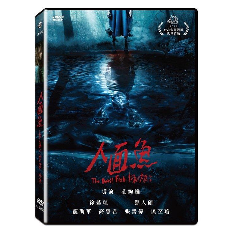 人面魚:紅衣小女孩外傳DVD
