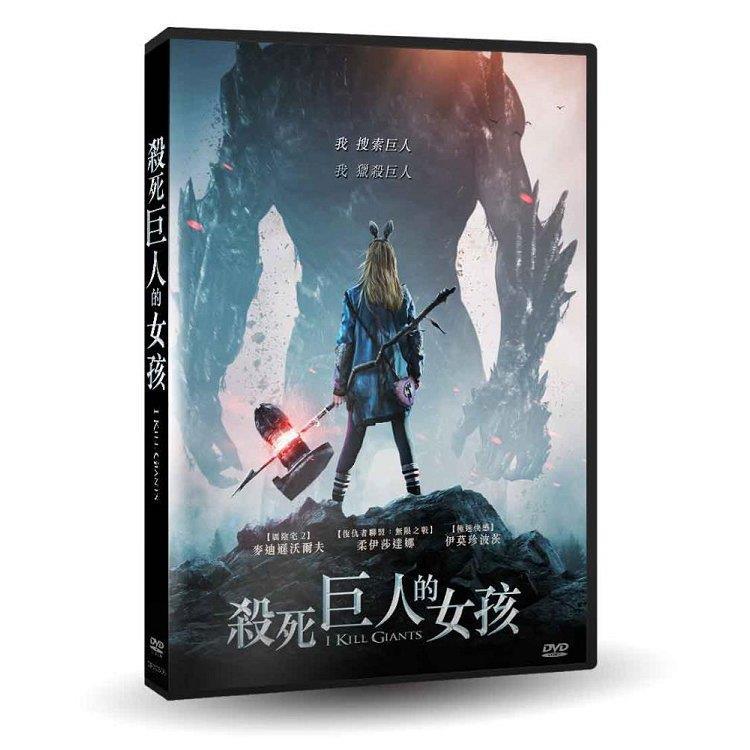 殺死巨人的女孩DVD