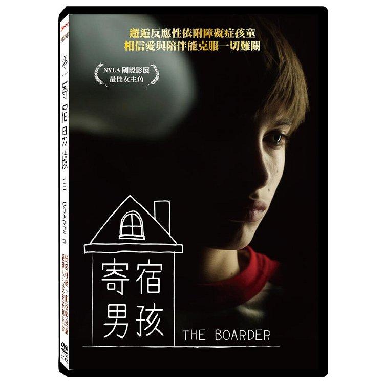 寄宿男孩DVD