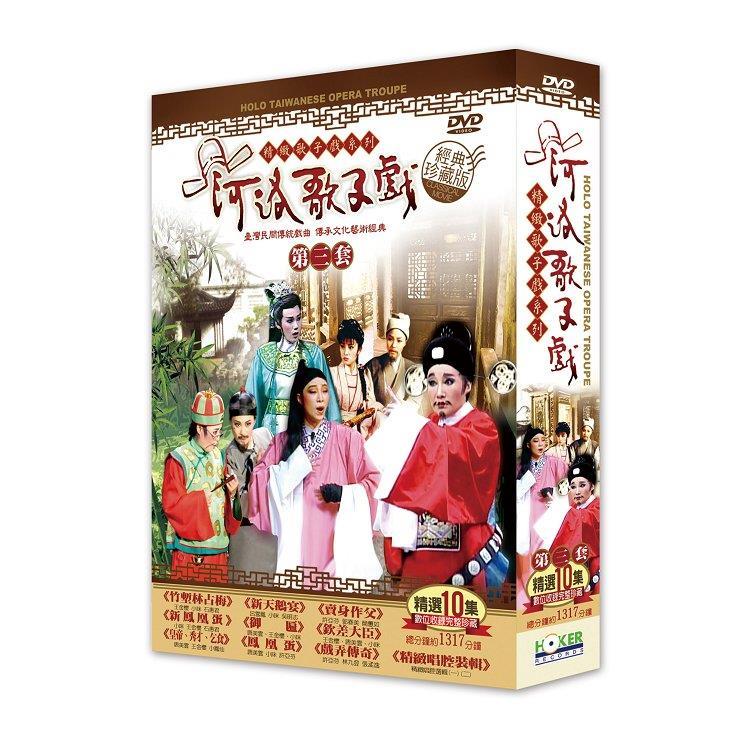 河洛歌仔戲第三套DVD