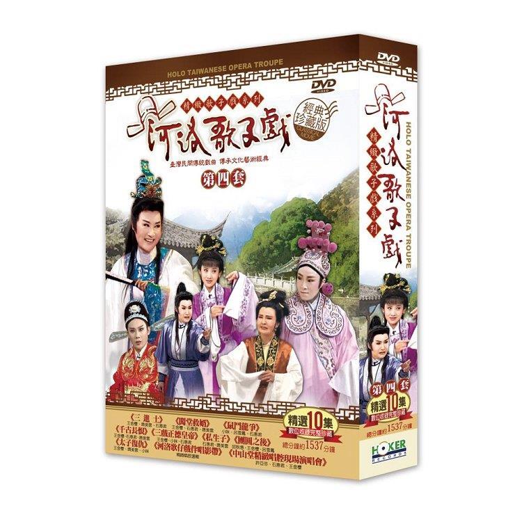 河洛歌仔戲第四套DVD