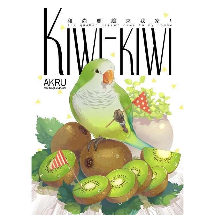 Kiwi-kiwi   和尚鸚鵡來我家!