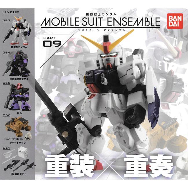 全套5款 鋼彈 ENSEMBLE 09 扭蛋 轉蛋 機動戰士 重裝x重奏 BANDAI 萬代