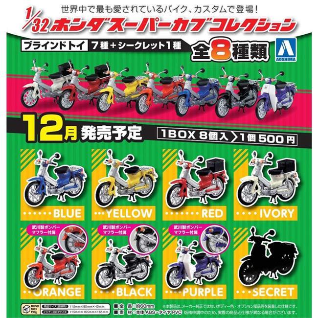 盒裝7+1款 1比32 本田機車 小狼集 盒玩 擺飾 模型 HONDA 本田小狼 AOSHIMA
