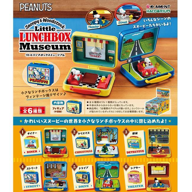 盒裝6款 史努比 午餐盒博物館 盒玩 擺飾 糊塗塔克 Snoopy Re-Ment