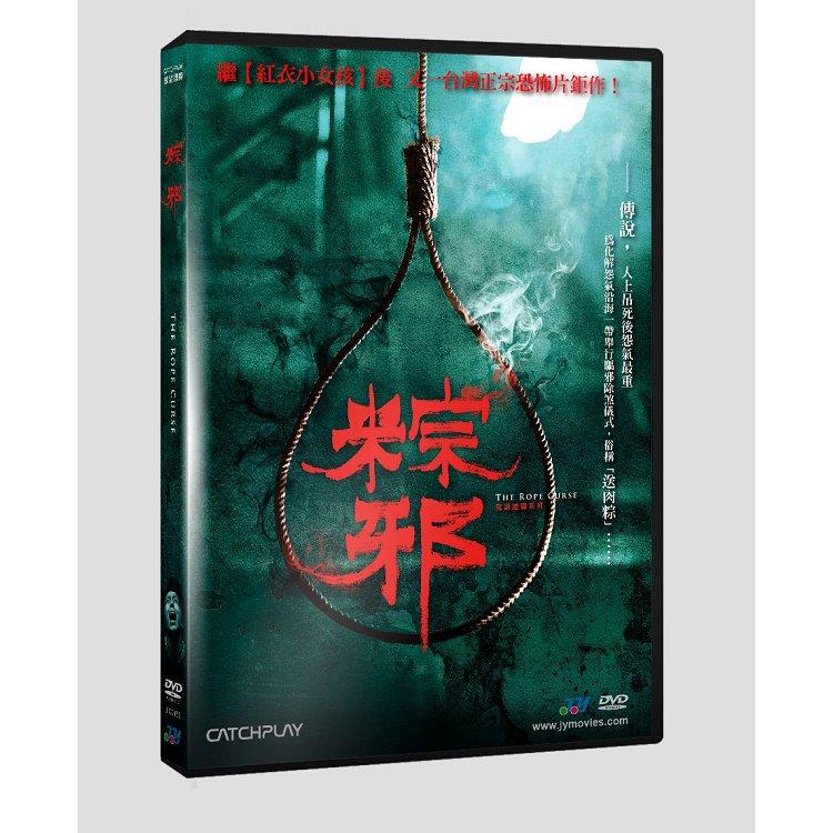 粽邪 DVD(The Rope Curse)