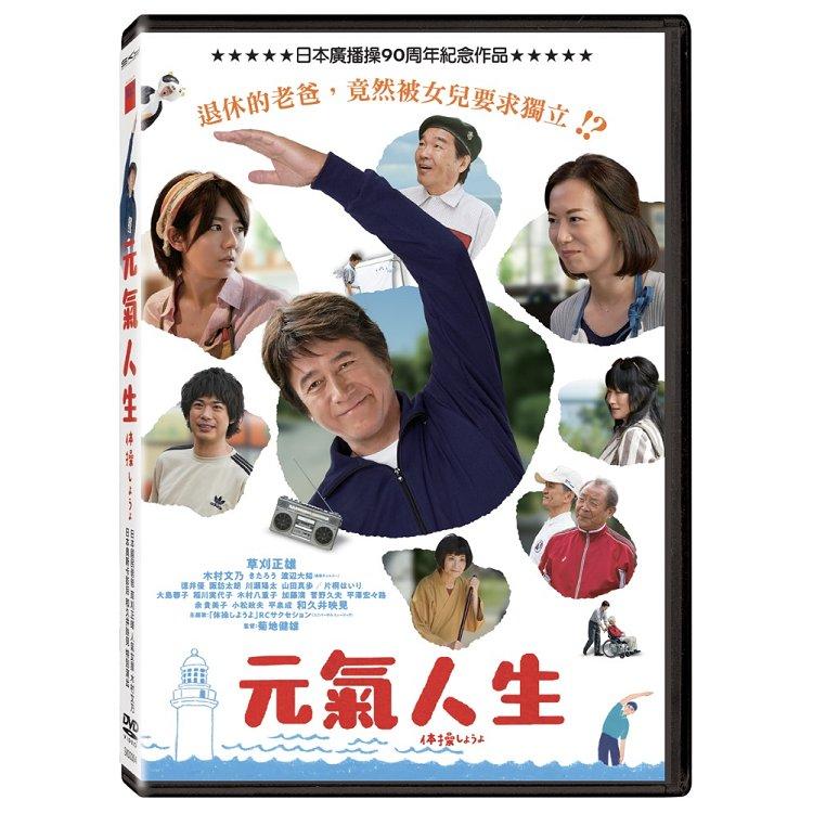 元氣人生DVD