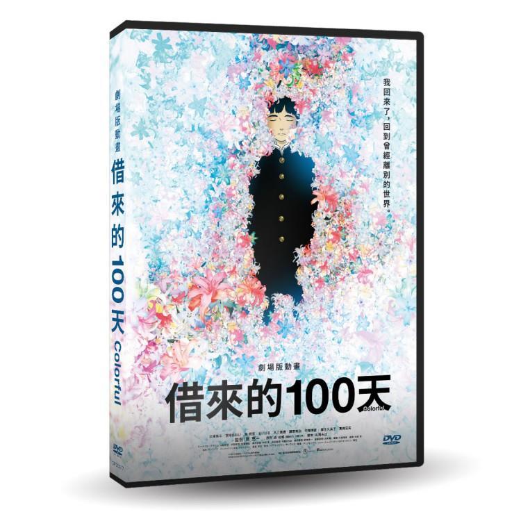 劇場版動畫 借來的100天 DVD(Colorful)