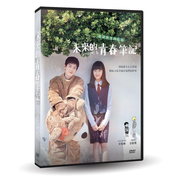 未來的青春筆記DVD(Student A)