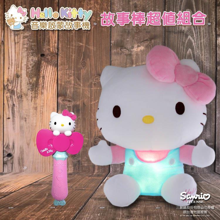 Hello Kitty絨毛故事機超值組合凱蒂貓