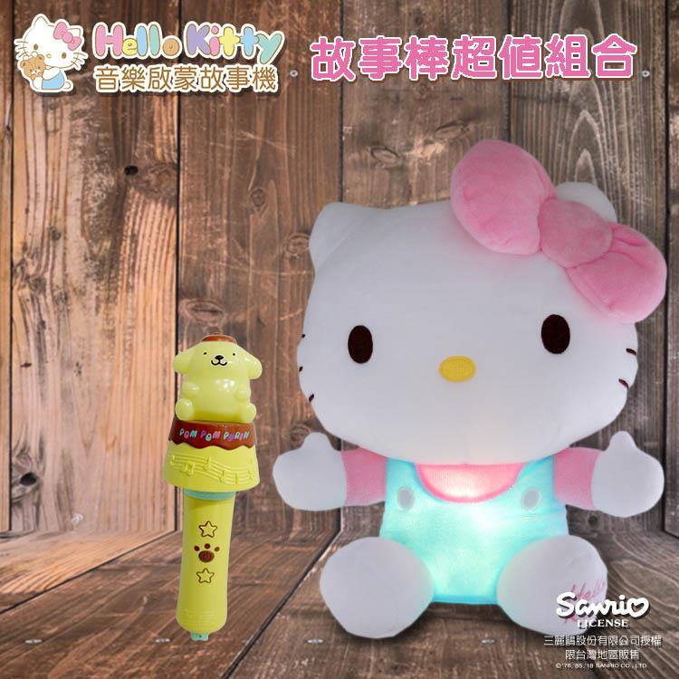 Hello Kitty絨毛故事機超值組合布丁狗