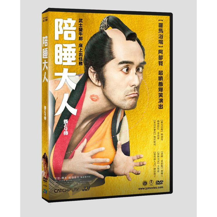 陪睡大人DVD(Flea-picking Samurai)