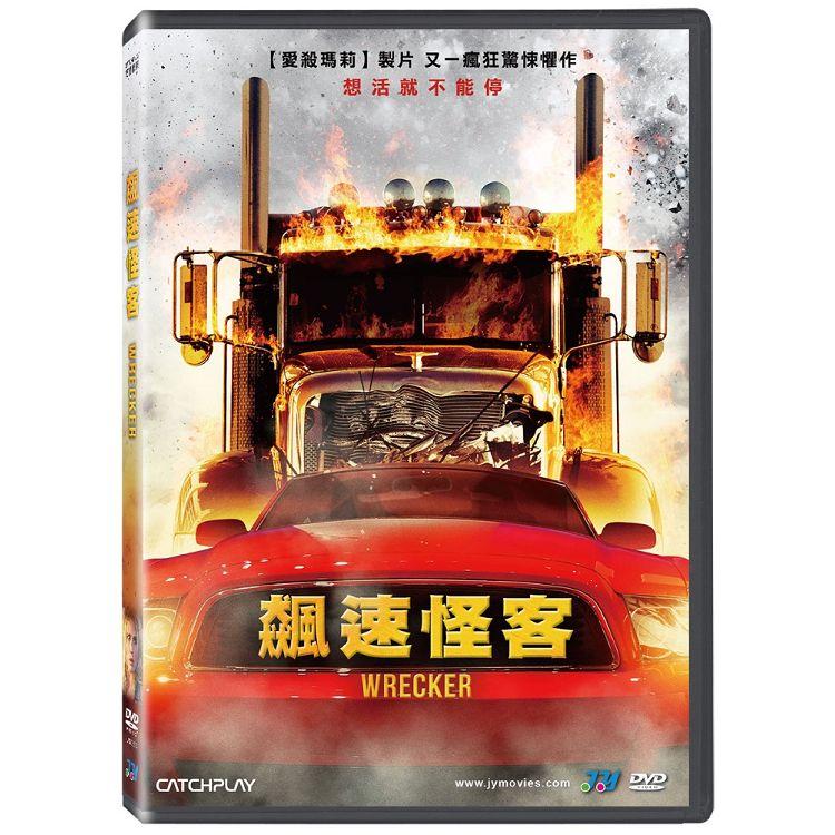 飆速怪客DVD(Wrecker)