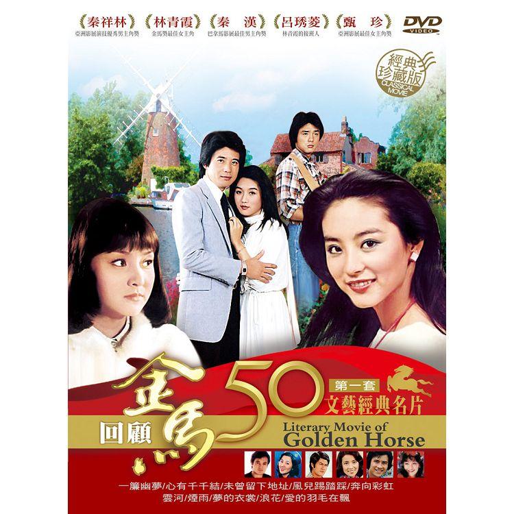 金馬50年 文藝經典名片第一套珍藏版(10片裝)DVD