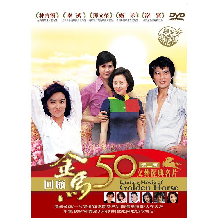 金馬51年 文藝經典名片第二套珍藏版(10片裝)DVD