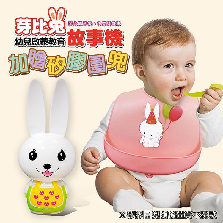 二代芽比兔故事機+矽膠圍兜超值組合-粉綠
