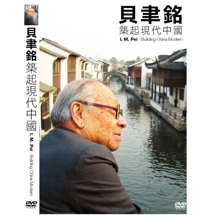 貝聿銘:築起現代中國 DVD(I.M.Pei: BUILDING CHINA MODERN)