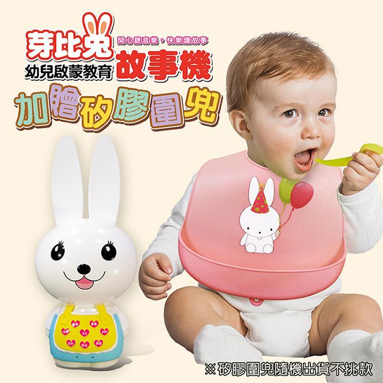 二代芽比兔故事機附矽膠圍兜組合-粉藍