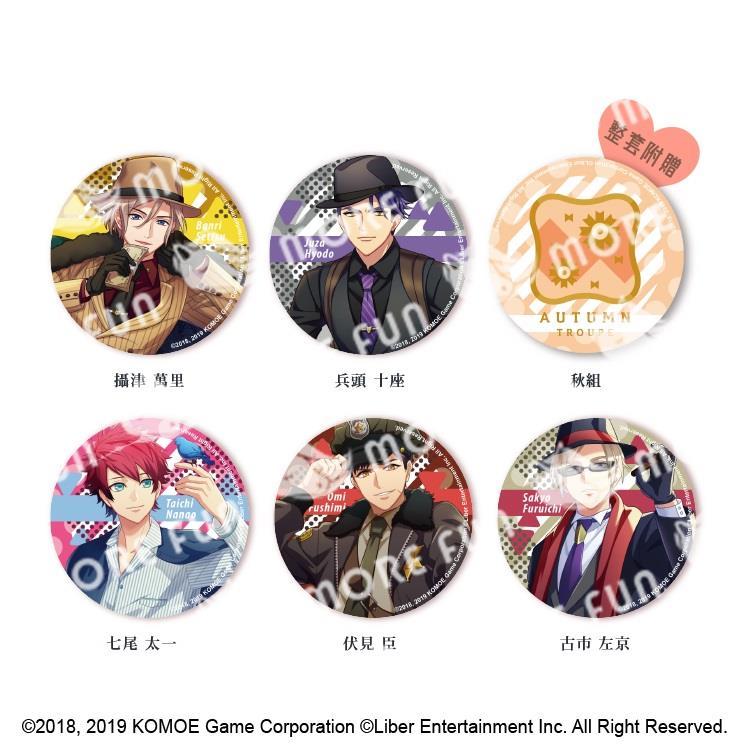 A3!第一彈角色徽章-秋冬組(共10款/單個隨機出貨)