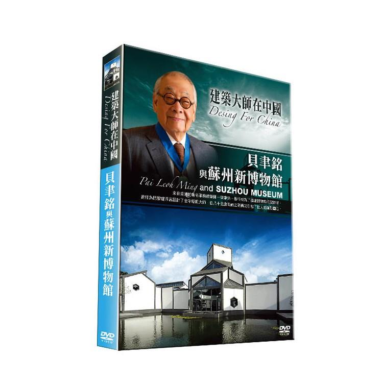 建築大師在中國~貝聿銘與蘇州新博物館DVD