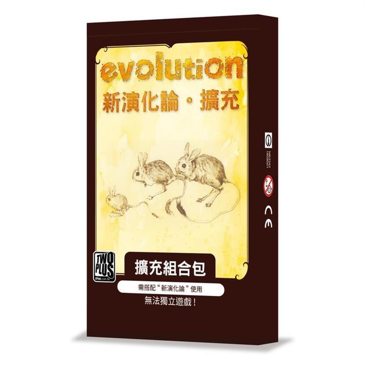 Evolution  新演化論擴充 (繁體中文版)