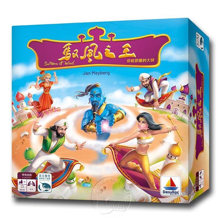 【新天鵝堡桌遊】馭風之王 Sultans of Wind/桌上遊戲