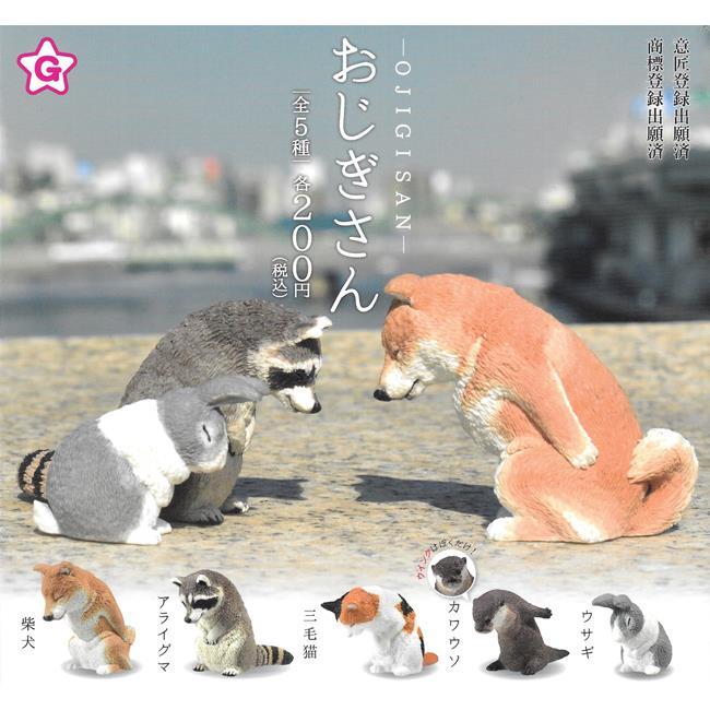 全套5款 鞠躬行禮動物 扭蛋 轉蛋 敬禮動物 鞠躬動物