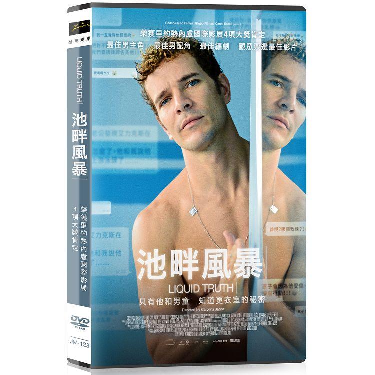 池畔風暴DVD