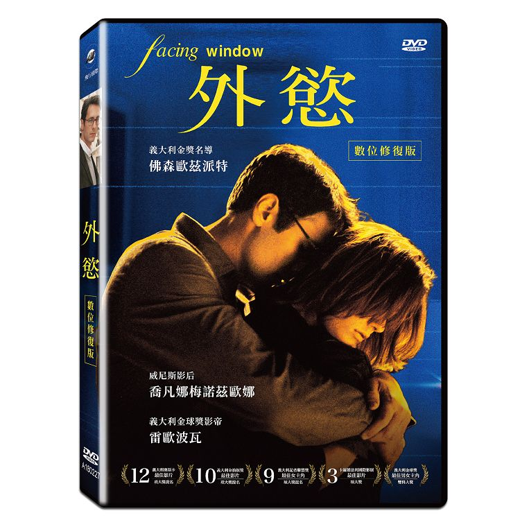 外慾(數位修復版)DVD