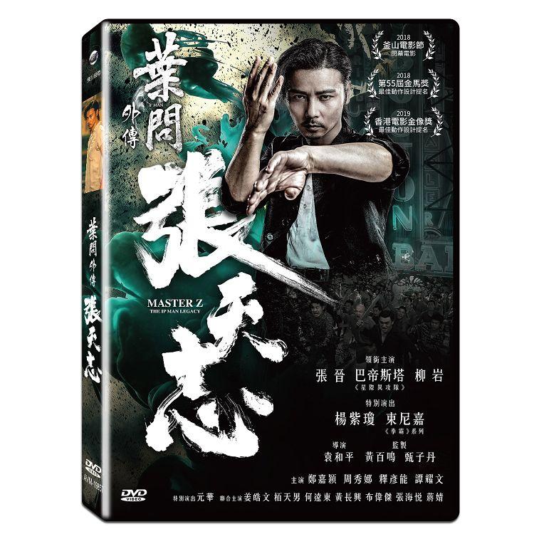 葉問外傳:張天志DVD
