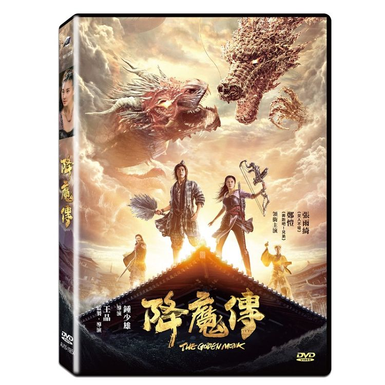 降魔傳DVD