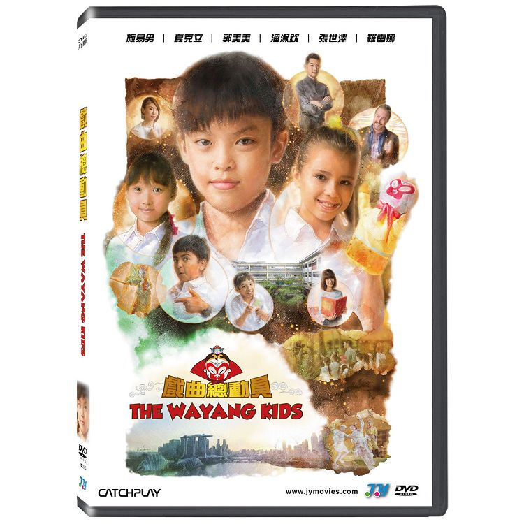戲曲總動員DVD