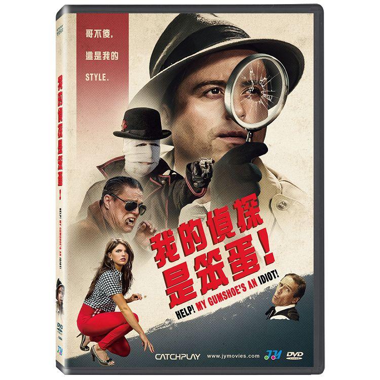 我的偵探是笨蛋!DVD