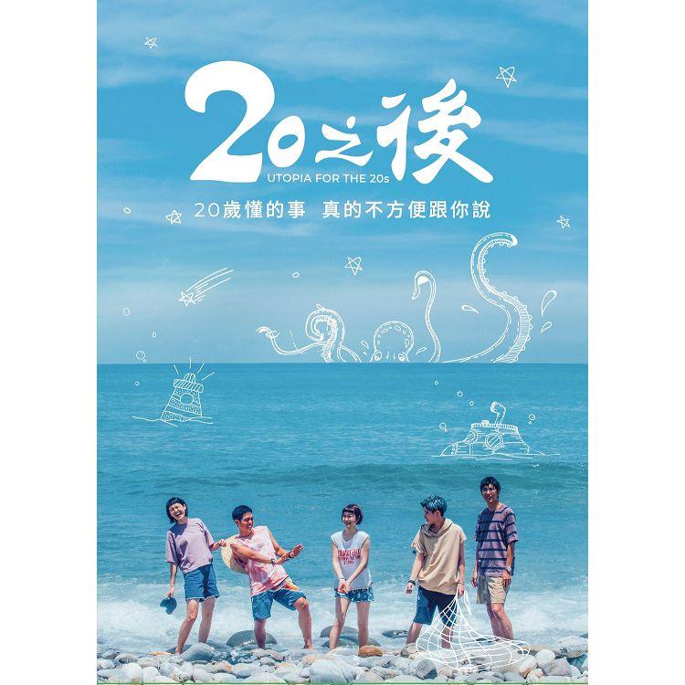 20之後(10片裝)DVD