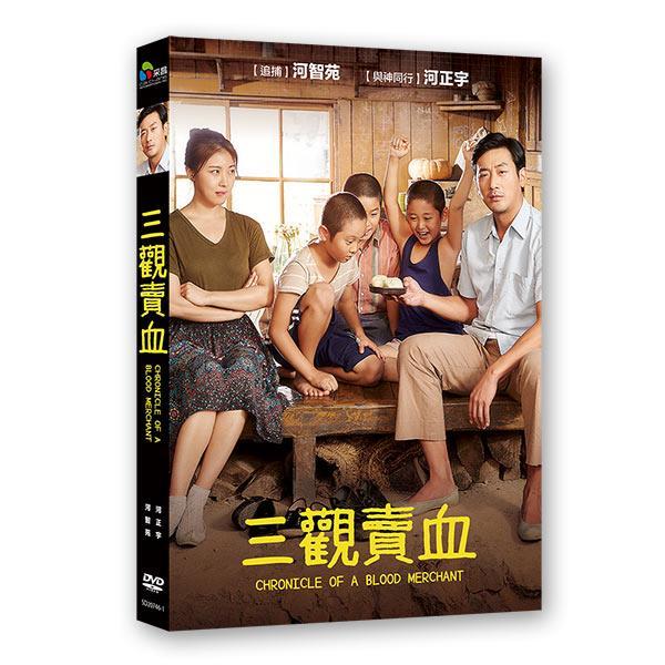 三觀賣血 DVD