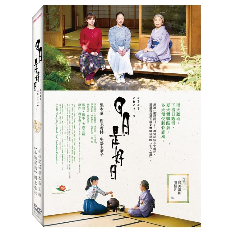 日日是好日DVD(Every Day A Good Day)